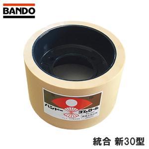 もみすりロール 統合 新 30型 バンドー化学 籾摺り機 ゴムロール シBD plusys