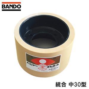 もみすりロール 統合 中 30型 バンドー化学 籾摺り機 ゴムロール シBD plusys