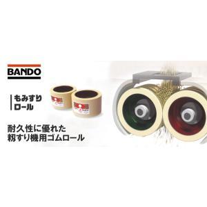 もみすりロール 統合 中 50型 バンドー化学 籾摺り機 ゴムロール シBDPZZ plusys 02