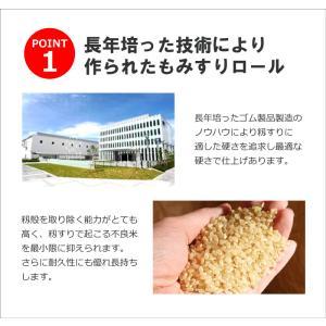 もみすりロール 統合 中 50型 バンドー化学 籾摺り機 ゴムロール シBDPZZ plusys 03