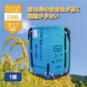 グレンバッグユーススター 1300L 田中産業製 ライスセンター 一般乾燥機 兼用 自立式 米出荷用フレコン シB|plusys