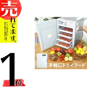 食品乾燥機 ドラッピーmini (ミニ) DSJ-mini 家庭用 業務用 静岡製機 製 DPZZ|plusys