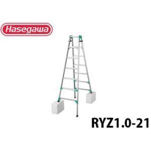 [個人宅配送不可] 脚立 長谷川工業 4脚伸縮式 RYZ1.0-21 高さ:2m22cm はしご兼用脚立【メーカー直送・代引き不可】|plusys