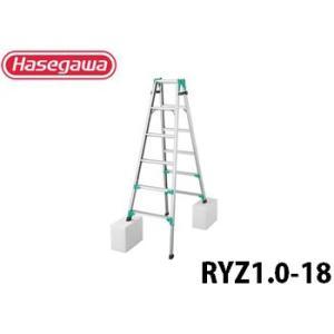 [個人宅配送不可] 脚立 長谷川工業 4脚伸縮式 RYZ1.0-18 高さ:1m92cm はしご兼用脚立【メーカー直送・代引き不可】|plusys