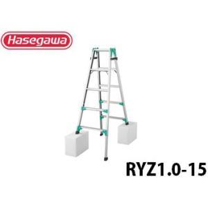 [個人宅配送不可] 脚立 長谷川工業 4脚伸縮式 RYZ1.0-15 高さ:1m63cm はしご兼用脚立 【メーカー直送・代引き不可】|plusys