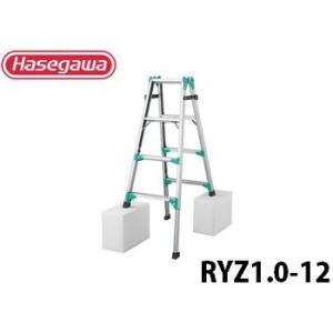 [個人宅配送不可] 脚立 長谷川工業 4脚伸縮式 RYZ1.0-12 高さ:1m33cm はしご兼用脚立【メーカー直送・代引き不可】|plusys