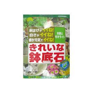 【24個】 花ごころ きれいな鉢底石 2L 園芸用土 鉢底土 タ種 【代引不可】 plusys