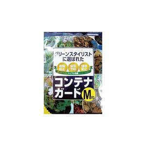 【20個】 花ごころ コンテガード M 3L 園芸用土 培養土 バークチップ ガーデニング 鉢 観葉植物 タ種 【代引不可】|plusys