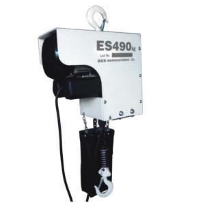 電気チェーンブロック ES490kg×3m 定格荷重490kg 揚程3m 巻上速度4m/分 電源100V スリーエッチ HHH H plusys