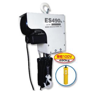 電気チェーンブロック ES490kg×6m 定格荷重490kg 揚程6m 巻上速度4m/分 電源100V スリーエッチ HHH H plusys