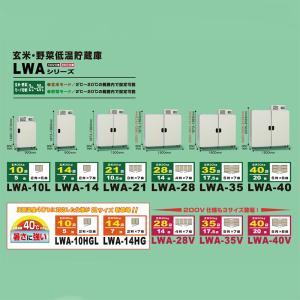 [北海道配送不可] 玄米野菜切替式保冷庫 アルインコ LWA-14 [送料・設置費込] 玄米30kg/14袋用 玄米・野菜 低温貯蔵庫 [日・祝設置不可] アR [代引不可]|plusys|02