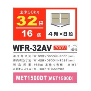 [北海道配送不可] 玄米保冷庫 アルインコ WFR-32AV 200V [送料・設置費込]  玄米30kg/32袋用 野菜モード 低温貯蔵庫 [日・祝設置不可] アR [代引不可]|plusys|02