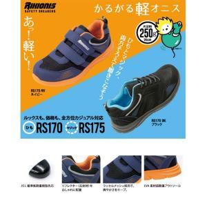 リキオニス 樹脂先芯入 安全スニーカー RS170NV 紐 ネイビー 28.0cm かるがる軽オニス 力王 安全靴 三カ|plusys|02