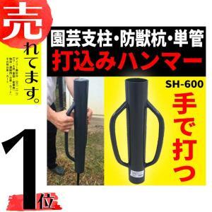 【杭・支柱・単管】 打ち込みハンマー (大) 内径68mm 6.8kg SH-600 シNDPZZ|plusys