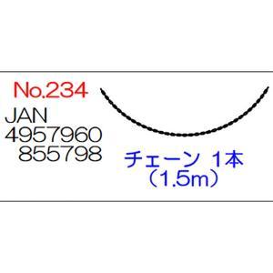No.234 【チェーンのみ】重なるチェーンスタンド用 1.5m 1本 エクステリア 小KD|plusys