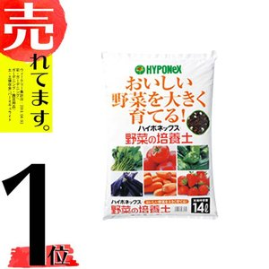 【280L】 ハイポネックス 野菜の 培養土 14L ×20袋 タ種 【代引不可】|plusys