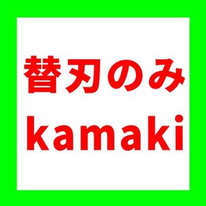 【替刃のみ】 太枝切鋏 替刃式太枝切鋏 LN-28用 替刃 LN-28K kamaki カマキ 三冨D plusys