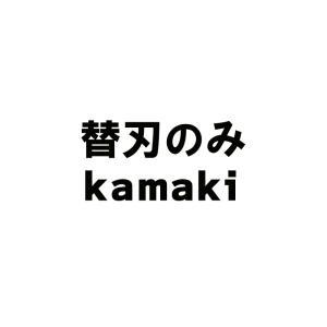 【替刃のみ】 太枝切鋏 L-82,7510用 替刃 L-82K/7510K kamaki カマキ 三冨D plusys