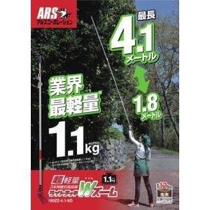 【大型配送商品】【5丁】 アルス 超軽量3本伸...の詳細画像2