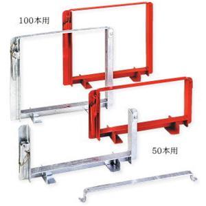 【1セット(2台)】 伊藤製作所 123 単管ハンガー 50本 用 【赤色塗装】 TH50P 48.6 単管パイプ の保管 運搬に 単管ラック 棚 アMD|plusys