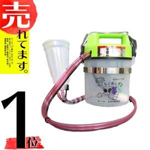 ジベレリン 処理器 噴霧器 らくらくカップ2 【大】(直径約11.5cm×深さ約20.6cm) ぶどうの ジベ処理 に 巨峰 デラウェア 【大】 タ種DPZZ|plusys