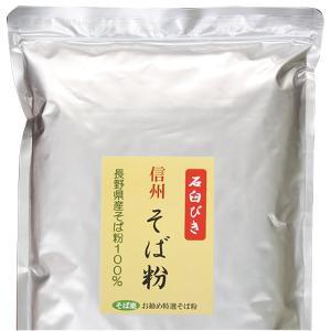 信州産石臼挽きそば粉 1kg ソN 【代引不可】...