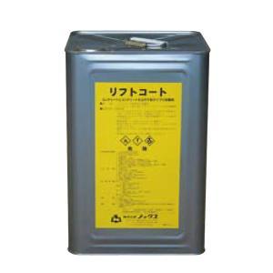 【個人宅不可】【北海道不可】リフトコート 16L 缶 コンクリート 型 枠剥離剤 速乾性 タイプ ノックス 共B 【代引不可】|plusys