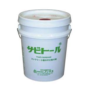 【個人宅不可】【北海道不可】サビトール 18L 缶 コンクリート 面の 鉄錆熔解 除去剤 ノックス 共B 【代引不可】|plusys