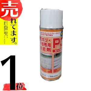 農ポリ・農PO・不織布用接着剤 P3 ピースリー スプレータイプ接着剤 カ施DPZZ|plusys