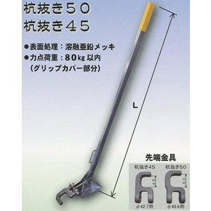 テコの原理で楽楽 単管 杭抜き 50 直径 48.6 mm 用 マルサ アMD|plusys