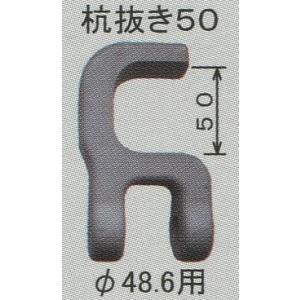【部品のみ】 杭抜き50 先端金具のみ パイプ直径 48.6 mm 用 マルサ アMD|plusys
