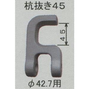 【部品のみ】 杭抜き45 先端金具のみ パイプ直径42.7 mm 用 マルサ アMD|plusys