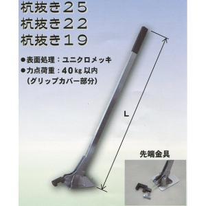 杭抜き22 パイプ直径22.2 mm用 マルサ アMD|plusys