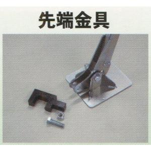 【部品のみ】 杭抜き25 先端金具のみ パイプ直径 25.4 mm 用 マルサ アMD|plusys