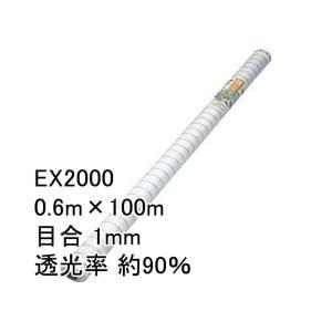0.6m × 100m ナチュラル 防虫サンサンネット EX2000 ビニールハウス トンネル などに 防虫ネット 日本ワイドクロス タ種 D|plusys
