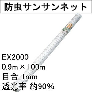 0.9m × 100m ナチュラル 防虫サンサンネット EX2000 ビニールハウス トンネル などに 防虫ネット 日本ワイドクロス タ種 D|plusys