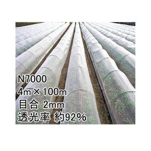 4m × 100m ナチュラル 防虫サンサンネット N7000 ビニールハウス トンネル などに 防虫ネット 日本ワイドクロス タ種 【代引不可】|plusys