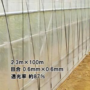 2.3m × 100m ナチュラル サンサンネット ソフライト SL3200 ビニールハウス トンネル などに 防虫ネット 日本ワイドクロス タ種 D|plusys