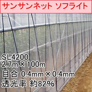 2.7m × 100m ナチュラル サンサンネット ソフライト SL4200 ビニールハウス トンネル などに 防虫ネット 日本ワイドクロス タ種 D|plusys