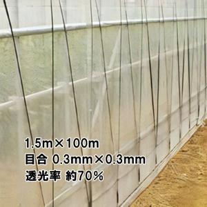 1.5m × 100m ナチュラル サンサンネット ソフライト SL3303 ビニールハウス トンネル などに 防虫ネット 日本ワイドクロス タ種 D|plusys