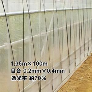 1.35m × 100m ナチュラル サンサンネット ソフライト SL6500 ビニールハウス トンネル などに 防虫ネット 日本ワイドクロス タ種 D|plusys