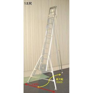 園芸三脚 アルミ製 組立式 12尺 360cm A-12