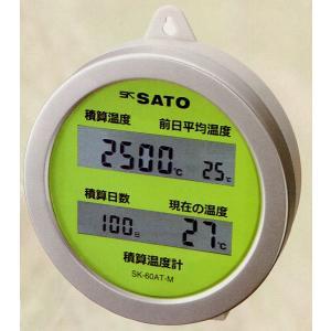 積算温度計 収穫どき SK-60AT-M 佐藤計量器製作所 タ種DNZZ|plusys