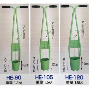 ハラックス ホリエモン HE-90 ポット苗用 穴あけ器 施肥 追肥 にも 防J 【代引不可】
