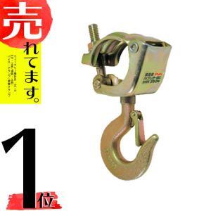 単管 に設置できる パイプハンガー フック型 PHH 使用荷重 350kg 42.7 mm から 48.6 mm 用 スリーエッチ HHH H|plusys