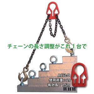 アジャスタブルチェーンスリング ACS2-D 2本吊り 有効荷重2t チェーン有効長1.5m  長さ調整可能 偏荷重吊りOK スリーエッチ HHH H|plusys