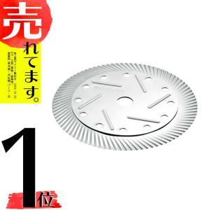 コンクリート面用 刈払機用回転刃「TOMITA DISC」(トミタディスク) 草刈り フYD|plusys