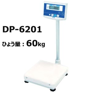 汎用型 デジタル 台はかり DP-6201K-60 ひょう量60kg 検定品 大和製衡 ヤマト 高K【代引き不可】 plusys