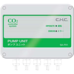 CO2 ポンプユニット SA−P01 施設園芸用 二酸化炭素 ハウス 温室 CHC シー・エイチ・シー  カ施 【代引不可】|plusys