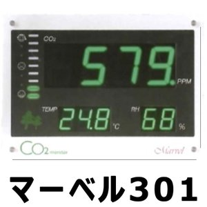 CO2 モニター マーベル301 公共施設 等 屋外 用 二酸化炭素 CHC シー・エイチ・シー  カ施 【代引不可】|plusys